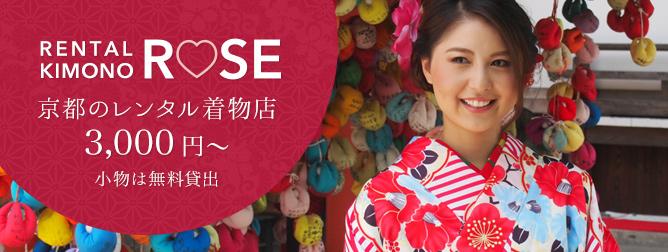 レンタル着物ROSE〜ローズ